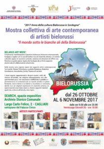 """Verrà inaugurata giovedì sera, a Cagliari, lamostra collettiva di arte figurativa contemporanea """"Il mondo sotto le bianche ali della Bielorussia""""."""