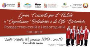 """Domani, giovedì 10 gennaio, al Teatro Electra di Iglesias, si terrà un concerto dei virtuosi del Complesso artistico bielorusso """"Music Kvatro""""."""