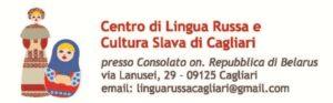 Entro il 3 febbraio sarà possibile aderire ai corsi di russo di vari livelli organizzati dal Centro di Lingua Russa di Cagliari presso il Consolato onorario bielorusso.