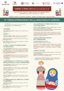 """Venerdì 12 aprile, a Cagliari, si terrà il """"IV Forum Internazionale della Lingua Russa in Sardegna""""."""