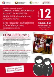"""A Cagliari,domenica 12 maggio, si celebra con un concerto di un rinomato quartetto bielorusso,la""""Festa della Mammael'OttavaGiornata delle Lavoratrici Badanti in Sardegna""""."""